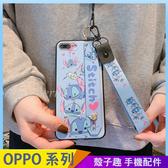 卡通星際寶貝 OPPO AX7 pro AX5 A3 A75S A73 A77 手機殼 掛繩腕帶支架 保護殼保護套 全包邊軟殼