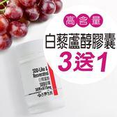 【大醫生技】白藜蘆醇SOD膠囊 30顆買3送1 相當800杯紅酒 含諾麗果綜合蔬果濃縮粉 可搭配膠原蛋白