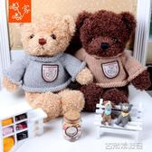 可錄音會說話泰迪熊毛絨玩具穿毛衣情侶小熊公仔生日禮品 古梵希