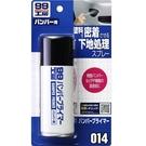 【南紡購物中心】日本 SOFT99 保險桿打底處理劑