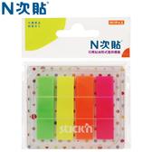 【N次貼】66031 4色-80張抽取式螢光透明標籤