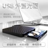 usb外置筆記本台式電腦一體機蘋果macbook戴爾華碩刻錄光盤機外掛外設移動外接光驅 小明同學