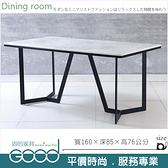 《固的家具GOOD》734-03-AM 馬德里餐桌【雙北市含搬運組裝】