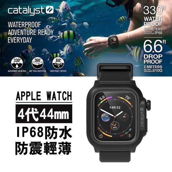 【CATALYST】APPLE WATCH 4 44mm 超輕薄防水保護殼 42mm IP68 防水100米 一年保固