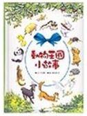(二手書)動物王國小故事-小淘氣口袋書