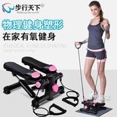 踏步機靜音家用踏步機免安裝迷你腳踏機瘦腿健身器材xw