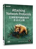 Attacking Network Protocols︰王牌駭客的網路攻防手法大公開