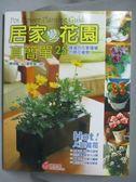 【書寶二手書T1/園藝_QXE】居家變花園真簡單_陳坤燦