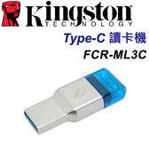 Kingston 金士頓 FCR-ML3C USB USB3.1 Type-C 讀卡機 MobileLite Duo 3C microSD TF 專用