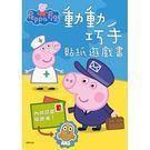 粉紅豬小妹 Peppa Pig 動動巧手...