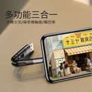 【G18】USAMS 多功能 三合一 充電線 蘋果 短線 充電器 傳輸線 支架 觸控筆 電容筆 iPhone X 8 7