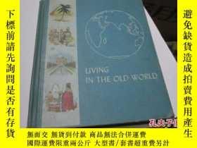 二手書博民逛書店living罕見in the old world 16開 精裝1