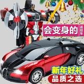 感應變形遙控汽車金剛器人充電動遙控車兒童玩具車男孩禮物 JY【限時八折】