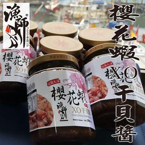 宜蘭大溪 櫻花蝦XO干貝醬 ( 280ml±10g 一罐 )【漁師】