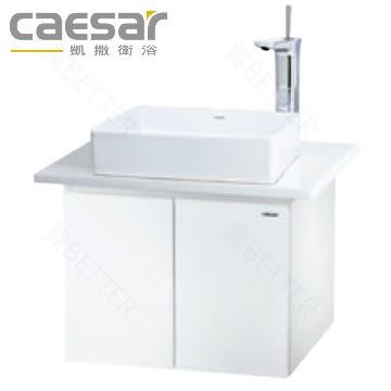 【買BETTER】凱撒面盆/壁掛式浴櫃/面盆浴櫃組 LF5252/BT421C/EH150檯面立體盆浴櫃組★送6期零利率