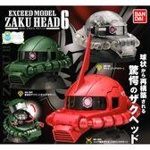 全套3款【日本正版】機動戰士 鋼彈 薩克頭 P6 扭蛋 轉蛋 第6彈 EXCEED MODEL ZAKU HEAD - 297079