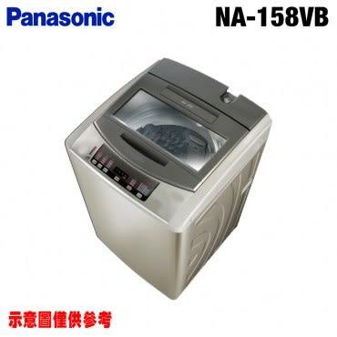 好禮送★【Panasonic 國際牌】14KG定頻單槽洗衣機NA-158VB