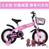 兒童折疊自行車12寸9-10歲寶寶腳踏車男女孩童單車小孩 aj15334【花貓女王】