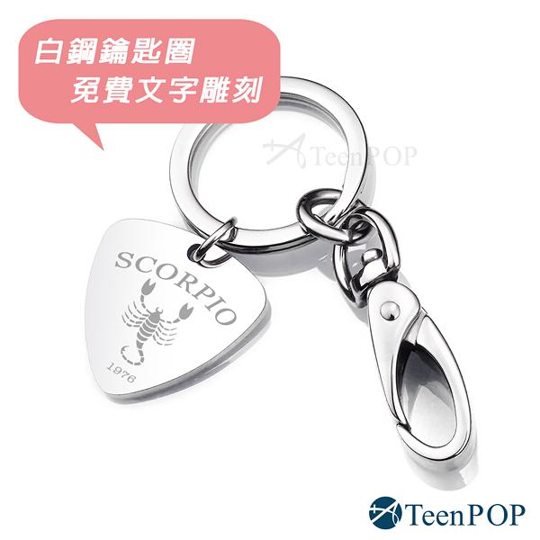 鑰匙圈 ATeenPOP 情侶對飾 送刻字 珠寶白鋼 客製 刻字吊牌 PICK彈片 勾扣款*單個*情人節禮