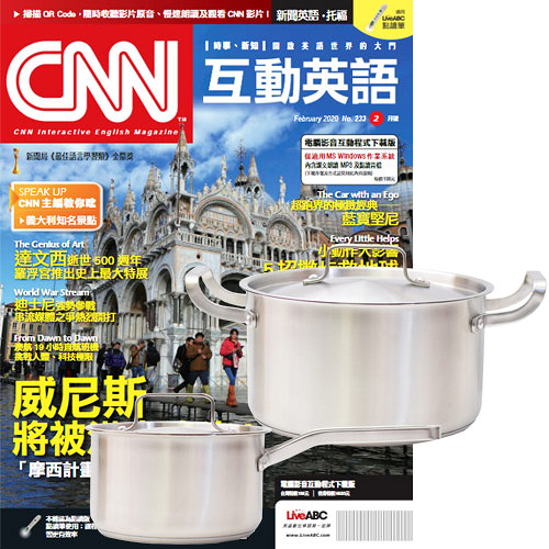 《CNN互動英語》互動下載版 1年12期 贈 頂尖廚師TOP CHEF德式經典雙鍋組