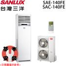 【SANLUX三洋】20-23坪定頻分離式落地型冷氣SAE-140FE/SAC-140FE 送基本安裝
