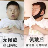 口呼吸矯正器防止張嘴睡覺睡眠口罩閉嘴神器兒童打呼嚕止鼾帶唇貼 英雄聯盟