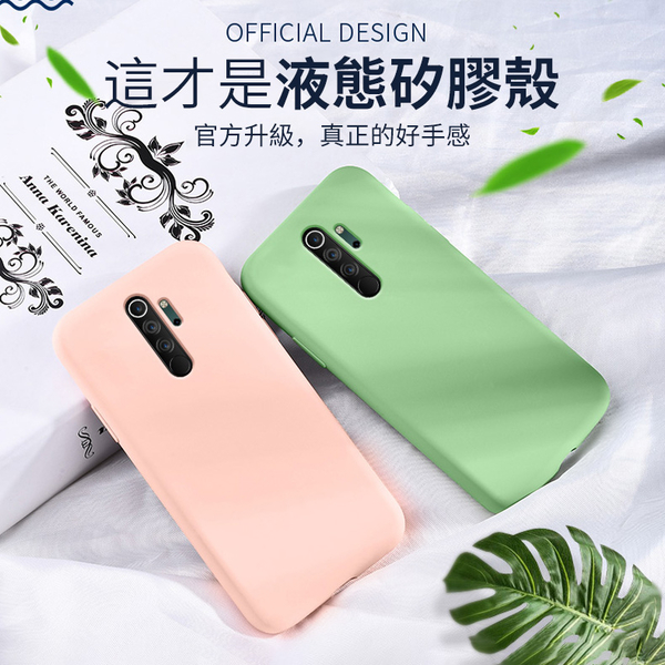 現貨 液態矽膠殼 紅米 note8Pro Note8t 手機殼 果凍殼 官方同款 液態套 全包 防摔 保護殼