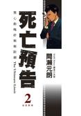 死亡預告(2)【城邦讀書花園】