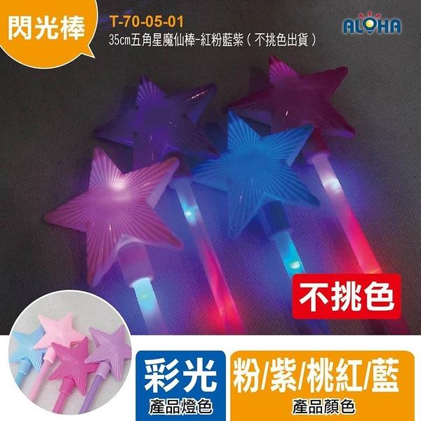 LED發光髮箍 尾牙/活動/花燈/演唱會 35cm五角星魔仙棒-紅粉藍紫(不挑色出貨)(T-70-05-01)