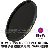 B+W 86mm XS-PRO MRC  ND806 NANO奈米多層鍍膜減光鏡 贈原廠拭鏡紙 (0利率 免運 公司貨) ND64 減6格光圈