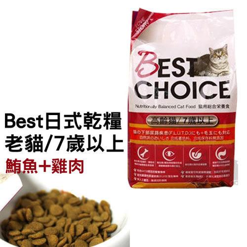 PetLand寵物樂園《日本LoveStory 》Best 老貓 配方 (鮪魚+雞肉) 3kg /貓飼料
