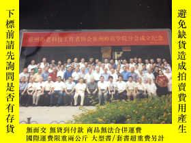 二手書博民逛書店泉州市老科技工作者協會泉州師範學院分會成立紀念罕見照片Y2624