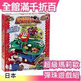 【瑪利歐大出擊】日本 超級瑪莉歐 冒險遊戲 彈珠遊戲組 桌遊 玩具大賞益智【小福部屋】