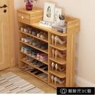 鞋櫃 鞋架子簡易多層門口結實仿實木防塵鞋櫃家用置物架網紅