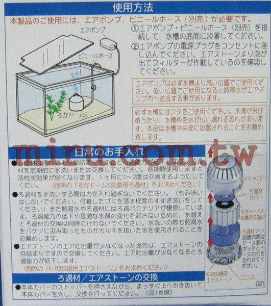 【西高地水族坊】日本 KOTOBUKI ROKA DOME  氣動式水中過濾器(水妖精)