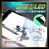A4 攜帶式LED透光拷貝手繪板 素描板動漫拷貝板 智能觸控 三檔調光
