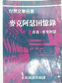 【書寶二手書T2/傳記_BLU】麥克阿瑟回憶錄