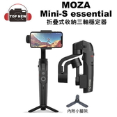 [現貨免運] MOZA 魔爪 MOZA Mini-S essential 手機三軸穩定器 摺疊 盜夢空間 視頻 直播 防抖 台灣公司貨