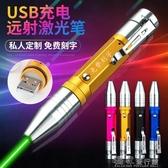 雷射筆免費刻字綠光激光手電沙盤售樓部教鞭筆USB充電鐳射激光燈紅外 獨家流行館