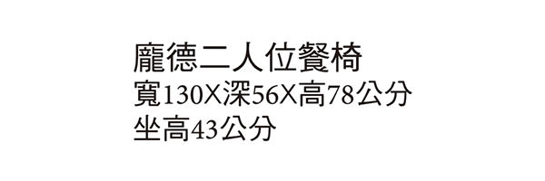 【森可家居】龐德二人位餐椅 7JX247-6 黑皮 雙人椅