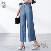 寬管褲女九分夏季寬鬆薄款高腰顯瘦天絲直筒褲垂感冰絲牛仔褲 衣櫥秘密
