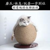 創意地球儀 網紅貓咪趣味玩具 貓磨爪球 貓抓柱劍麻貓抓板【米拉公主】JY