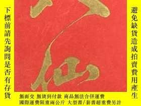 二手書博民逛書店1941年版 八仙 the罕見eight immortals o
