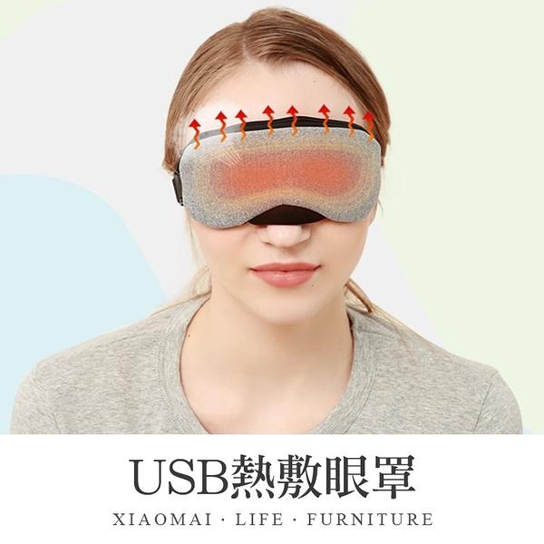 ✿現貨 快速出貨✿【小麥購物】USB熱敷眼罩 熱敷 USB 眼罩 四段溫控 四段定時 【Y536】