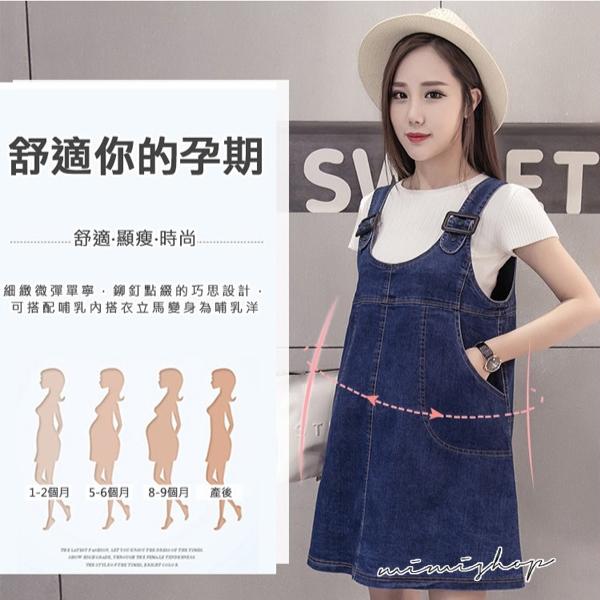 孕婦裝 MIMI別走【P31261】送棉質白T 雙口袋造型吊帶牛仔裙 孕婦裙 背心裙