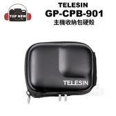 TELESIN 主機收納包硬殼 GP-CPB-901 收納包 包包 裸機包 硬殼包 適用 GoPro HERO 9