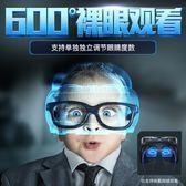 vr眼鏡手機專用rv虛擬現實3d體感游戲ar眼睛一體機蘋果vivo華為oppo通用4D電影神器頭戴式 MKS薇薇