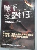 【書寶二手書T7/一般小說_KHK】地下全壘打王_朱宥任