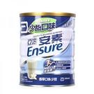 亞培-安素優能基營養配方(香草少甜)850g/瓶[美十樂藥妝保健]