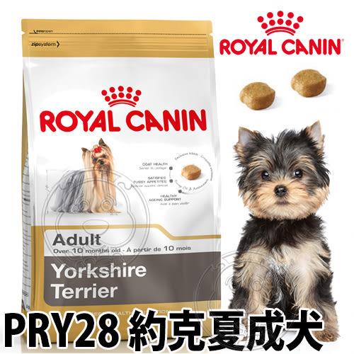 【培菓平價寵物網】法國皇家》PRY28約克夏成犬飼料-1.5kg